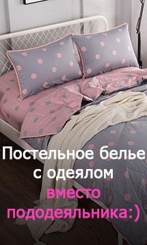 КПБ с одеялом