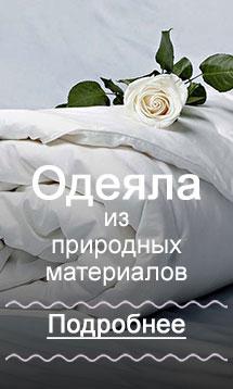 Купить хорошее одеяло