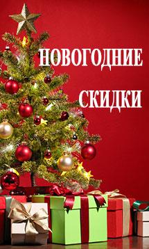 Новогодние подарки 2019 со скидками